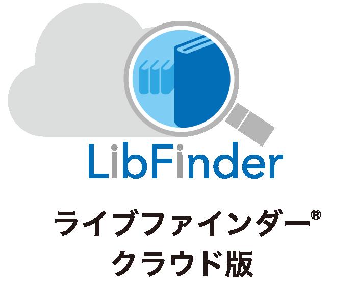ライブファインダー®クラウド版