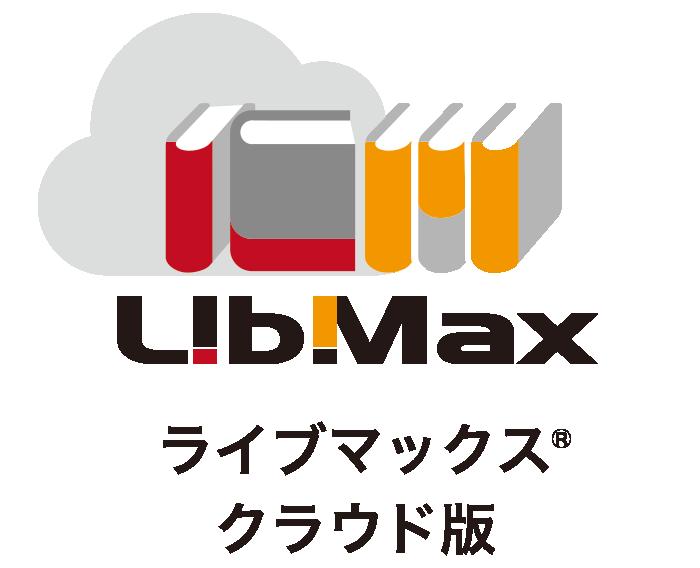 ライブマックス®クラウド版