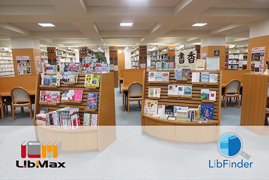 図書館での活用法とは?
